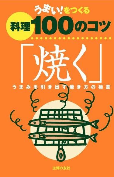 好吃料理的100個祕訣「燒烤」(日文書)
