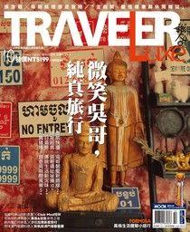 TRAVELER luxe旅人誌 10月號/2014 第113期