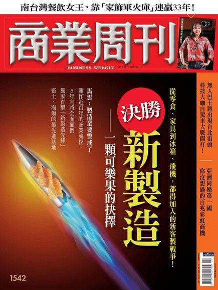 商業周刊 第1542期 2017/05/31