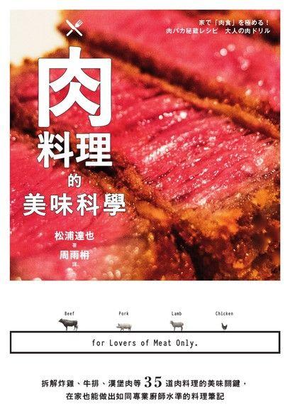 肉料理的美味科學