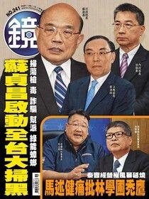 鏡週刊 第241期 2021/05/12