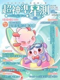 超神準星測誌 08月號/2015 第6期