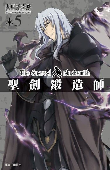 聖劍鍛造師(05)