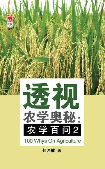 透视农学奥秘:农学百问2【简体版】