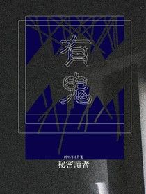 秘密讀者(2015年08月):有鬼