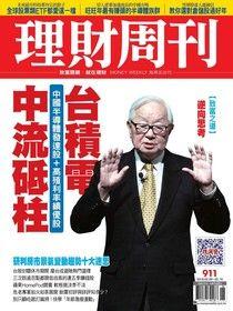 理財周刊 第911期 2018/02/09