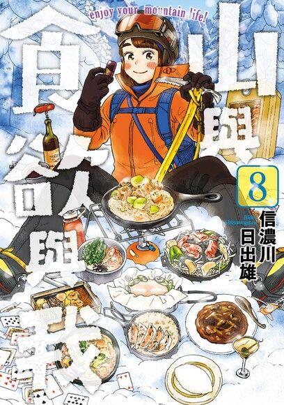 山與食欲與我(08)