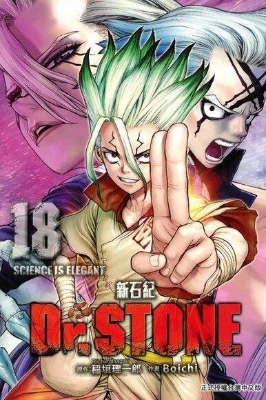 Dr.STONE 新石紀(18)