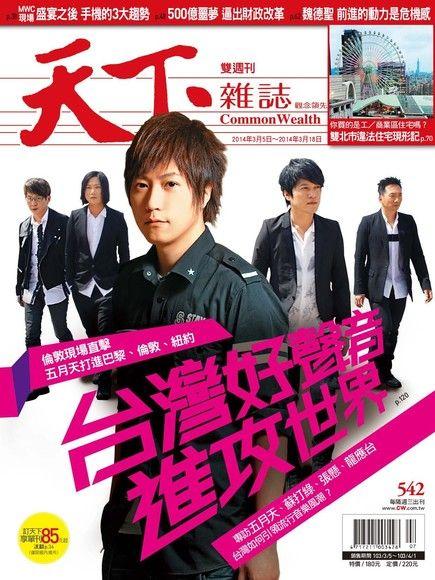 天下雜誌 第542期 2014/03/05
