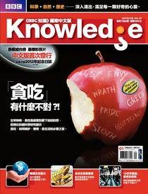 BBC知識Knowledge 9月號/2011 第1期