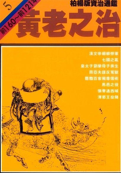 通鑑(5):黃老之治