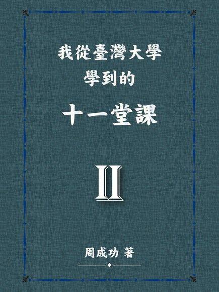 我從臺灣大學學到的十一堂課 Ⅱ