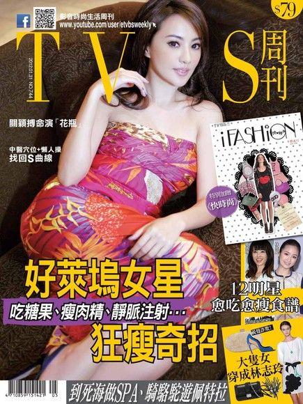 TVBS周刊 第744期