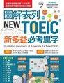 圖解表列 NEW TOEIC新多益必考單字