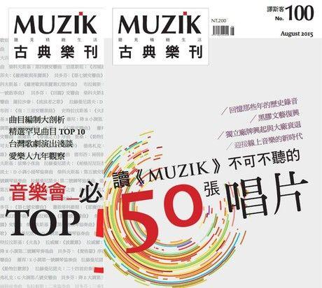MUZIK古典樂刊 08月號/2015 第100期