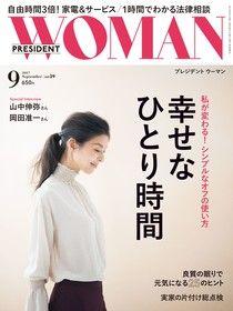 PRESIDENT WOMAN 2017年9月號 Vol.29 【日文版】