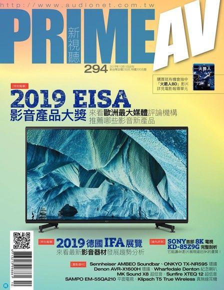PRIME AV 新視聽 10月號/2019 第294期