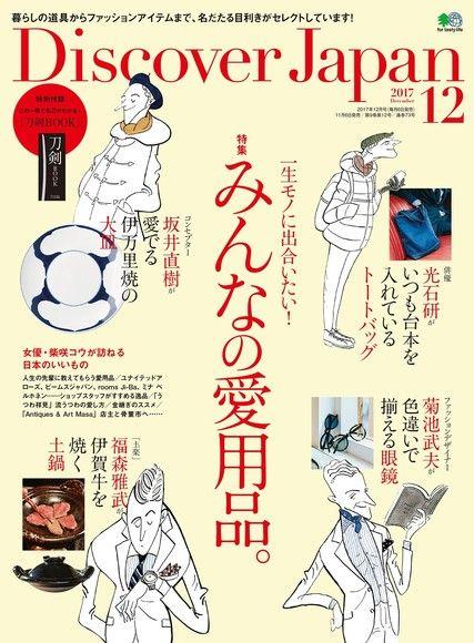 Discover Japan 2017年12月號 Vol.74 【日文版】