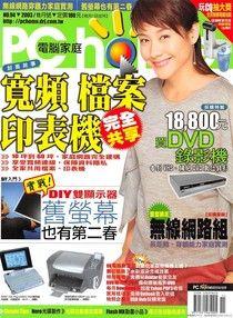 PC home 電腦家庭 11月號/2003 第094期