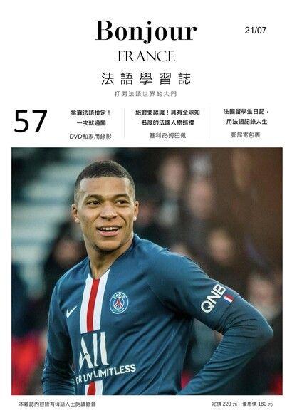 Bonjour!France法語學習誌 07月號/2021 第57期