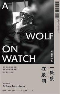 一隻狼在放哨