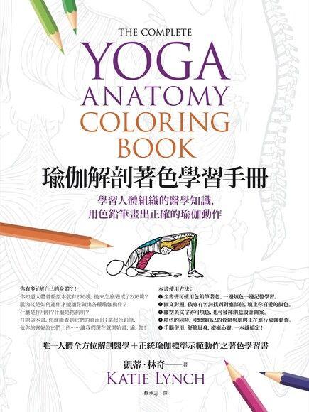 瑜伽解剖著色學習手冊