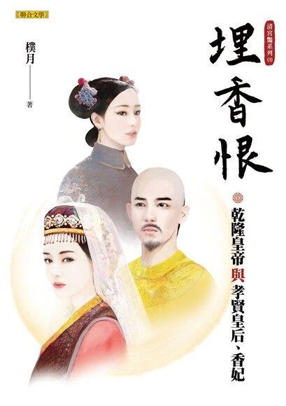 埋香恨:乾隆皇帝與孝賢皇后、香妃