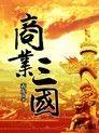 商業三國(卷一)