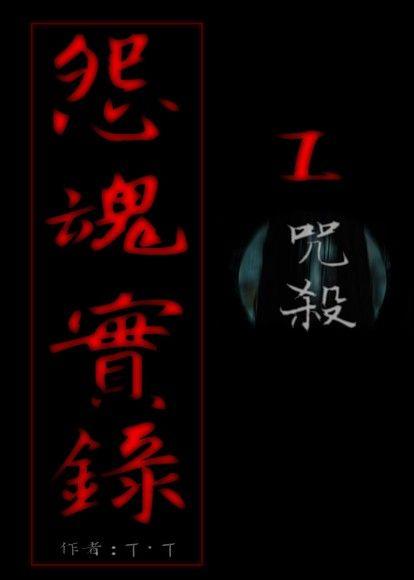 怨魂實錄1-咒殺