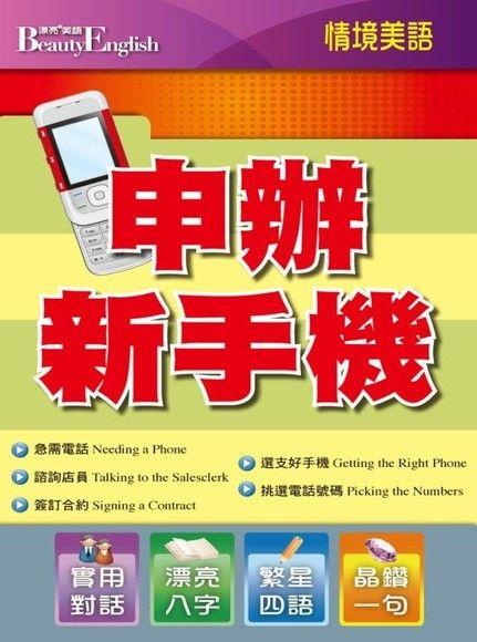 情境美語【享樂購物03】申辦新手機