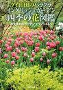Kei山田的Barakura English Garden 四季花卉圖鑑(日文書)