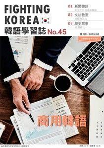 Fighting!KOREA韓語學習誌雙月刊 06月號/2019 第45期