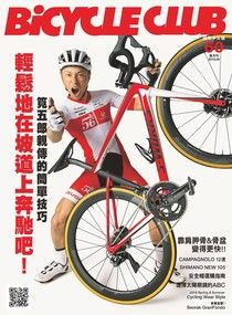 BiCYCLE CLUB 國際中文版 2018年6月 Vol.60