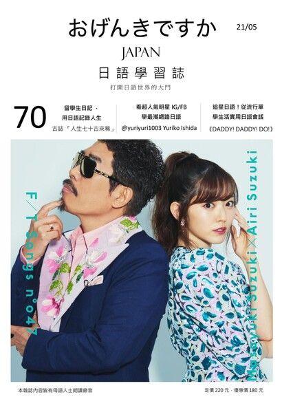 HI!JAPAN日語學習誌 05月號/2021 第70期