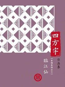 臨江仙【多情系列之三】(限)