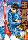 王者天下(46)