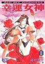 幸運女神 (11)