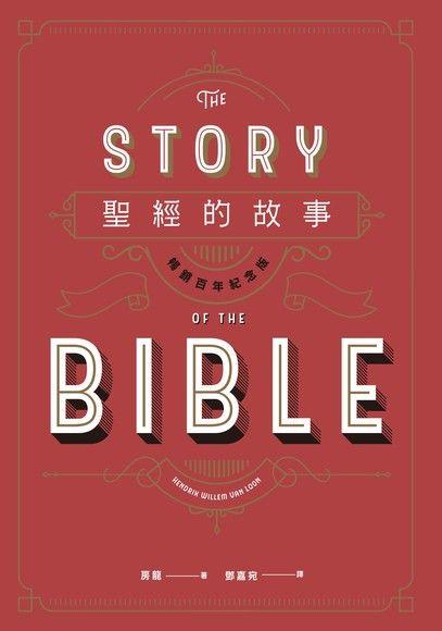 聖經的故事(暢銷百年紀念版)(精裝)