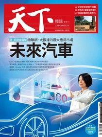 天下雜誌 第574期 2015/06/10