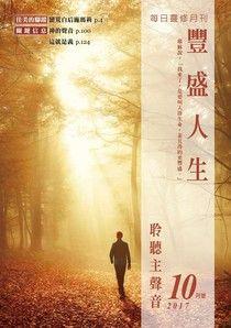 豐盛人生靈修月刊【繁體版】2017年10月號