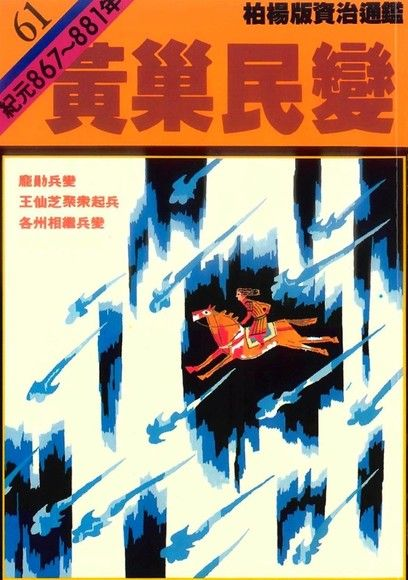 通鑑(61):黃巢民變