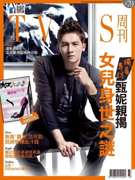 TVBS周刊 第776期 本刊