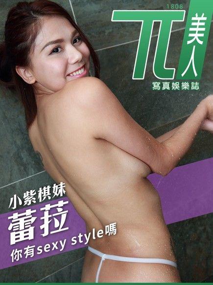 兀美人1808-小紫棋妹-蕾菈【你有sexy style嗎】