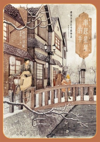 櫻風堂書店奇蹟物語:串起星星的手