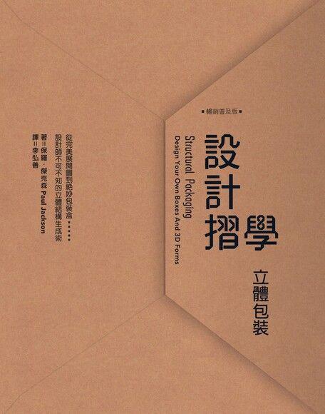 設計摺學:立體包裝(暢銷普及版)