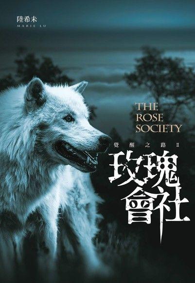 異能世代(02)玫瑰會社