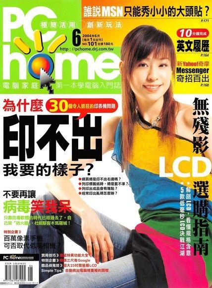 PC home 電腦家庭 06月號/2004 第101期