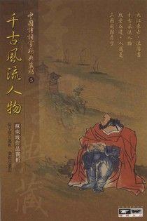 千古風流人物:蘇東坡作品賞析