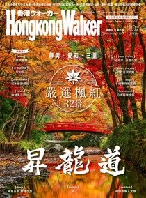 Hong Kong Walker 156期