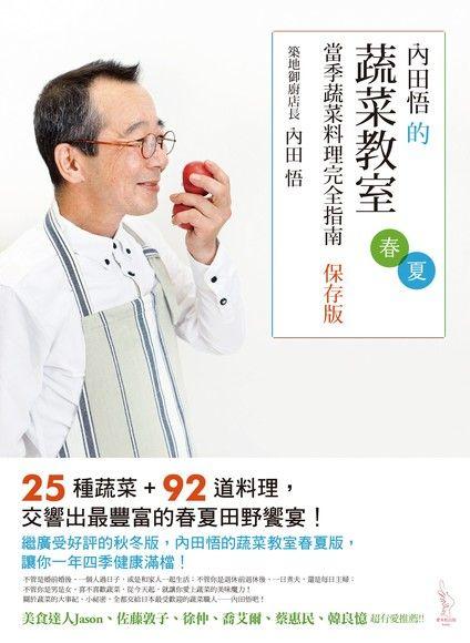 內田悟的蔬菜教室:當季蔬菜料理完全指南【保存版春夏】